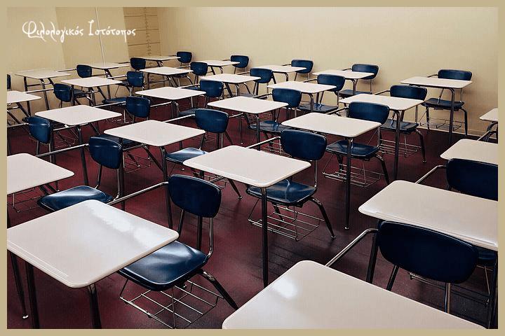 Διαχείριση κρίσεων και συγκρούσεων στο σχολείο και ο ρόλος των εκπαιδευτικών