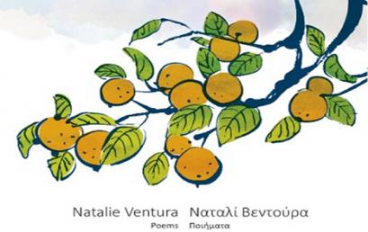 "IANOS: Παρουσίαση δίγλωσσου βιβλίου ""Οrange Tree""/ «Πορτοκαλιά»"