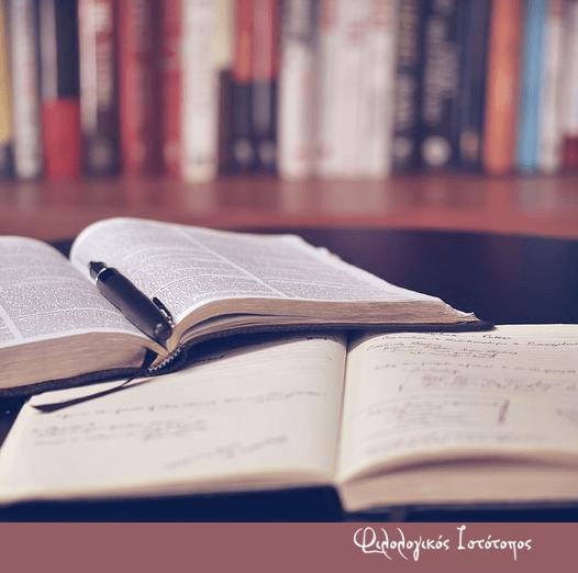 Βιβλιοαναζητήσεις και βιβλιοαπαγορεύσεις