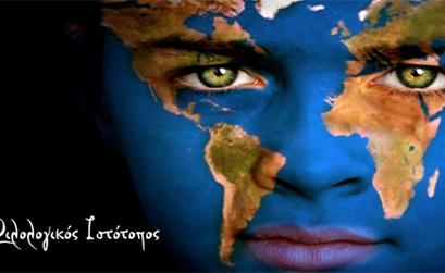 Επιμορφωτικό πρόγραμμα «Διαπολιτισμική Εκπαίδευση: Θεωρητικές Προσεγγίσεις και Διδακτική Πράξη»