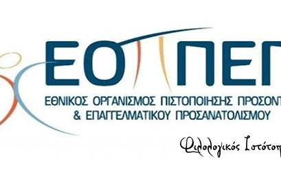 I.E.K.: Παράταση προθεσμίας αιτήσεων Εξετάσεων Πιστοποίησης Αρχικής Επαγγελματικής Κατάρτισης αποφοίτων, 1ης Περιόδου 2018
