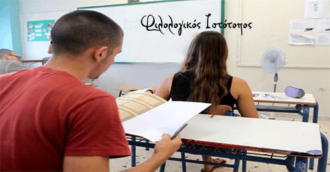 Θέματα 2019 – Νέα Ελληνικά – ΕΠΑΛ