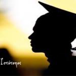 Ακαδημία Αθηνών: Προκήρυξη διαγωνισμού για τη χορήγηση μίας (1) υποτροφίας