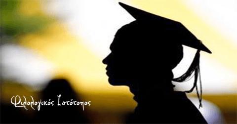 Τέσσερις υποτροφίες για μεταπτυχιακές σπουδές από την Ένωση Ελλήνων Εφοπλιστών