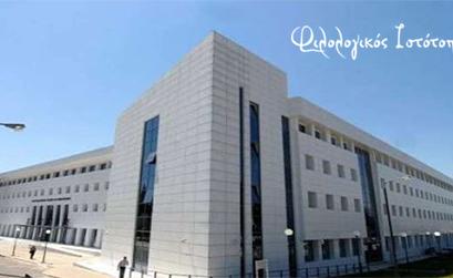 """Ο Νόμος 4559/2018  """"Πανεπιστήμιο Ιωαννίνων, Ιόνιο Πανεπιστήμιο και άλλες διατάξεις"""""""