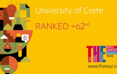 Πανεπιστήμιο Κρήτης: Ανάμεσα στα καλύτερα Νέα Πανεπιστήμια