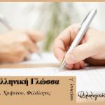 Νεοελληνική Γλώσσα Γ´ Λυκείου, Βοήθημα, Μαρία Χρήστου