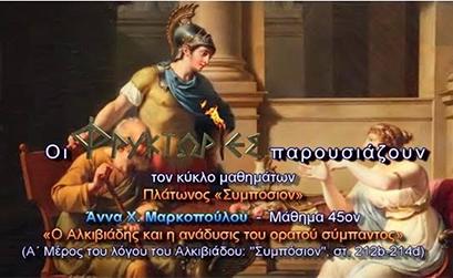 Πλάτωνος Συμπόσιον –  Μάθημα 45ον : Ο Αλκιβιάδης κ΄ η ανάδυσις του ορατού σύμπαντος