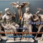 Θεογονία. Θεοί και θεότητες των αρχαίων Ελλήνων