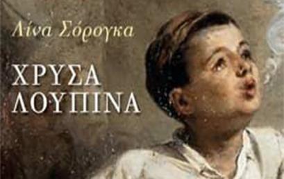 """Μυθιστόρημα """"Χρυσά Λούπινα"""" της Λίνας Σορόγκα"""