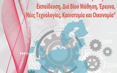 Συνέδριο: Ελλάδα – Ευρώπη 2020: Εκπαίδευση, Διά Βίου Μάθηση, Έρευνα, Καινοτομία, Νέες Τεχνολογίες και Οικονομία