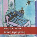 Οι εκδόσεις Αστάρτη παρουσιάζουν στον ΙΑΝΟ το βιβλίο Iχθύς Ομογενής του Μεχμέτ Γιασίν.