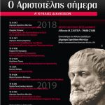 Διάλεξη:«Οι αντιλήψεις του Αριστοτέλη για τη Ζωή και οι προεκτάσεις στο σήμερα»