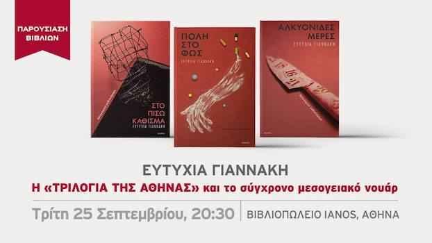 IANOS: Η Τριλογία της Αθήνας και το σύγχρονο μεσογειακό νουάρ