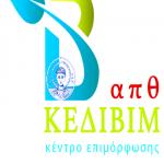 Επαγγελματική Εκπαίδευση και Κατάρτιση: Εξειδίκευση στελεχών, εκπαιδευτικών και εκπαιδευτών ενηλίκων