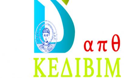 Προκήρυξη προγράμματος:«Επαγγελματική Εκπαίδευση και Κατάρτιση:Εξειδίκευση στελεχών, εκπαιδευτικών και εκπαιδευτών ενηλίκων»