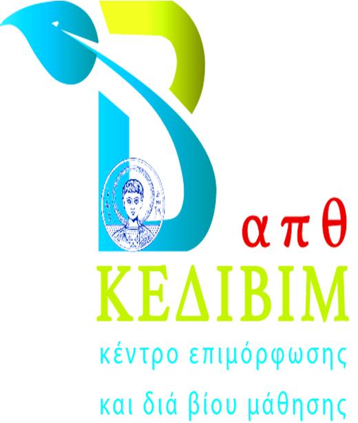Προκήρυξη προγράμματος: «Εκπαίδευση Εκπαιδευτών Ενηλίκων Δια Βίου Μάθησης»