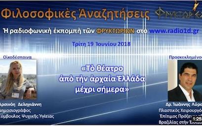 Το θέατρο από την αρχαία Ελλάδα μέχρι σήμερα