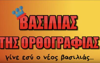 Βασιλιάς της Ορθογραφίας: Εκπαιδευτικό παιχνίδι