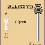 Αρχαία Ελληνική Γλώσσα Α´ Γυμνασίου: Ασκήσεις στην Α´ & Β´ κλίση ουσιαστικών