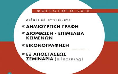 IANOS: Δημιουργική γραφή-Διόρθωση και Επιμέλεια κειμένων-Εικονογράφηση (e-learning)