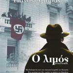 IANOS: Παρουσίαση του βιβλίου του Πάνου Αμυρά«Ο Λιμός»