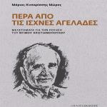 IANOS : Παρουσίαση του βιβλίου του Μάριου-Κυπαρίσση Μώρου, με τίτλο «Πέρα από τις ισχνές αγελάδες»