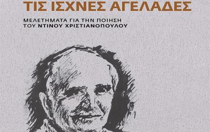 «Πέρα από τις ισχνές αγελάδες»: Μελετήματα για την ποίηση του Ντίνου Χριστιανόπουλου