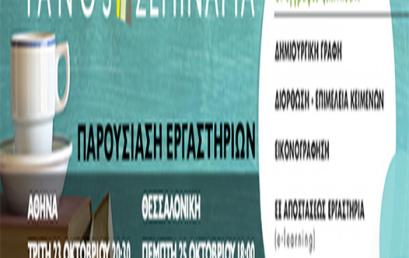 IANOS: Δημιουργική γραφή   Διόρθωση και Επιμέλεια κειμένων   Εικονογράφηση    Eξ αποστάσεως εργαστήρια (e-learning)