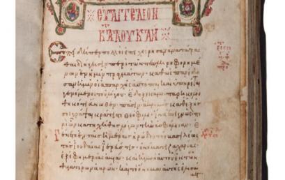 Ο «νόστος» ενός βυζαντινού χειρογράφου