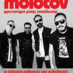 """Φροντιστήριο Μέσης Εκπαίδευσης """"Μολότοφ"""""""
