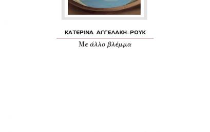 IANOS: Παρουσίαση της νέας ποιητικής συλλογής της Κατερίνας Αγγελάκη-Ρουκ, Με άλλο βλέμμα.