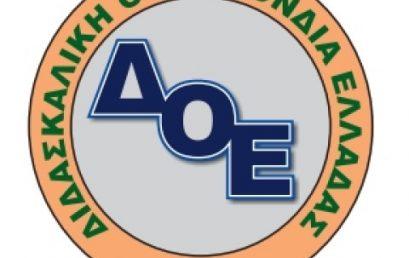 ΔΟΕ:Απαξίωση της προϋπηρεσίας και εμπαιγμός των εκπαιδευτικών, το σύστημα που ανακοίνωσε το Υπουργείο Παιδείας