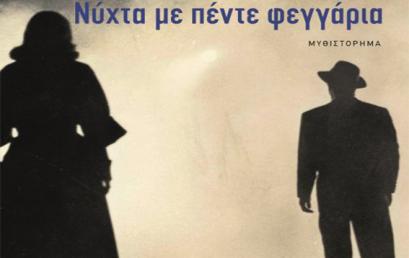 ΙΑΝΟS: Παρουσίαση του βιβλίου του Μίμη Ανδρουλάκη, «Νύχτα με πέντε φεγγάρια»