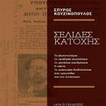 Παρουσίαση του βιβλίου του Σπύρου Κουζινόπουλου, «Σελίδες κατοχής»