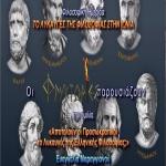 Αποτελούν οι Προσωκρατικοί το Λυκαυγές της Ελληνικής Φιλοσοφίας;
