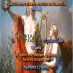 Αι αρμονίαι κατά Πυθαγόραν, Ηράκλειτον, Πλάτωνά τε καὶ Αριστοτέλην