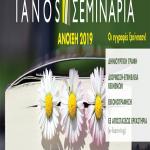 Παρουσίαση-Ενημέρωση Σεμιναρίων IANOY Αθήνας | Άνοιξη 2019