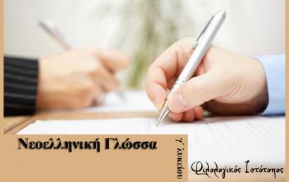 Νεοελληνική Γλώσσα Γ´ Λυκείου: Σημεία στίξης – Ασκήσεις