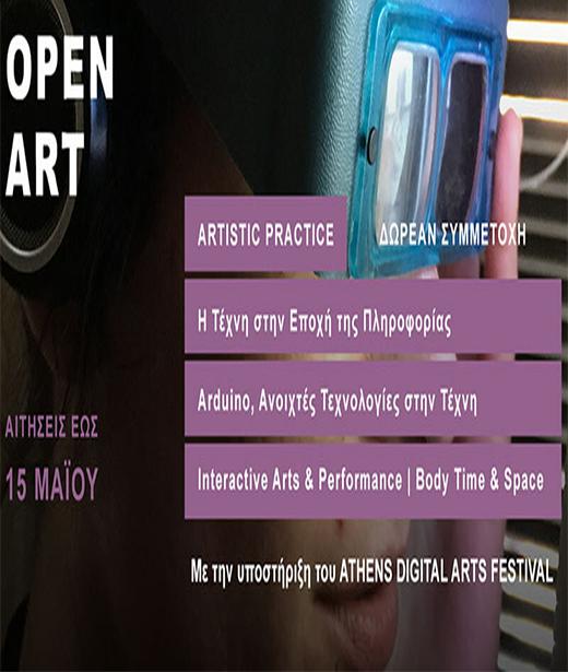 """Δωρεάν εκπαιδευτικό πρόγραμμα """"Τέχνες, Τεχνολογία, Επιστήμες, Κοινωνία"""" στο πλαίσιο του OPEN ART"""