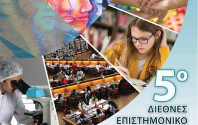 5ο Διεθνές Επιστημονικό Συνέδριο: Η διεπιστημονικότητα ως γνωστική, εκπαιδευτική και κοινωνική πρόκληση