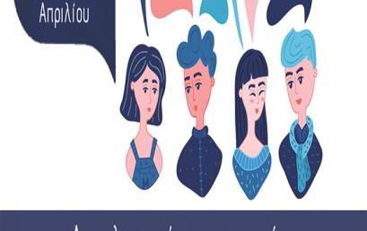 Διαπολιτισμικός γραμματισμός και γλωσσική διδασκαλία σε δίγλωσσους μαθητές με μεταναστευτική/προσφυγική βιογραφία