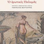 IANOS: Παρουσίαση του βιβλίου Ο ερωτικός Παλαμάς
