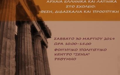 Ημερίδα: Αρχαία Ελληνικά και Λατινικά στο σχολείο: Θέση, διδασκαλία προοπτική