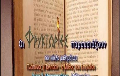 """Ο Μύθος του Σπηλαίου – Μάθημα 2ον: Οι τρεις μύθοι στην """"Πολιτεία"""" του Πλάτωνος"""