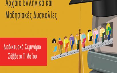 Webinar: Αρχαία Ελληνικά και Μαθησιακές Δυσκολίες