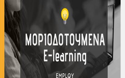 Σεμινάριο: Μαθησιακές Δυσκολίες και δεξιότητες συμβουλευτικής για ειδικούς και εκπαιδευτικούς