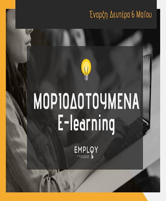 Η Διδασκαλία της Ελληνικής ως Δεύτερης/Ξένης γλώσσας