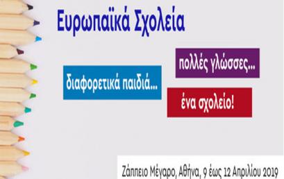 Συνεδρίαση του Ανώτατου Συμβουλίου των Ευρωπαϊκών Σχολείων | Ελληνική Προεδρία 2019-20
