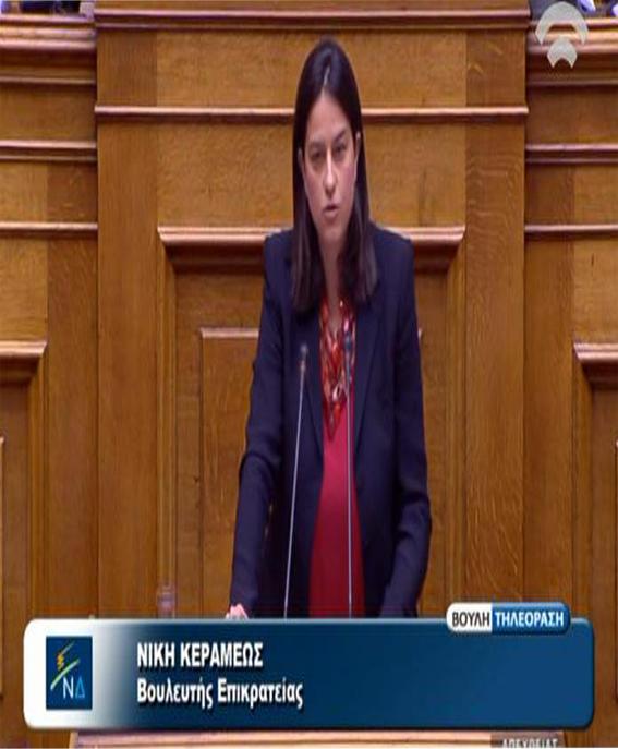 Δήλωση της  κ. Ν. Κεραμέως για τη διαδικασία-εξπρές κατάθεσης & επεξεργασίας του νομοσχεδίου του Υπ. Παιδείας